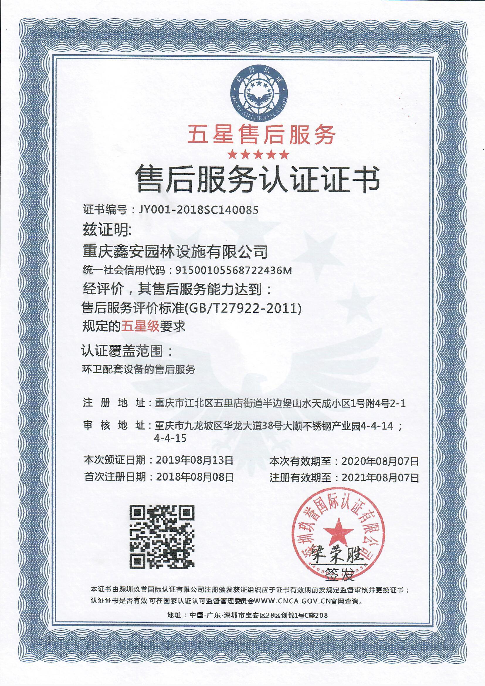 售后服务认证