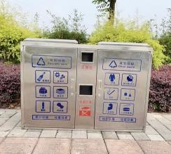 玉峰山垃圾收集箱