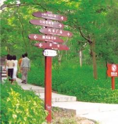 公园标识牌XA-09-05